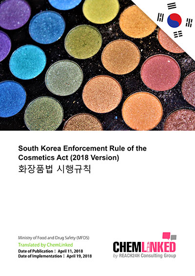 South Korea Enforcement Rule of the Cosmetics Act (2018 Version)