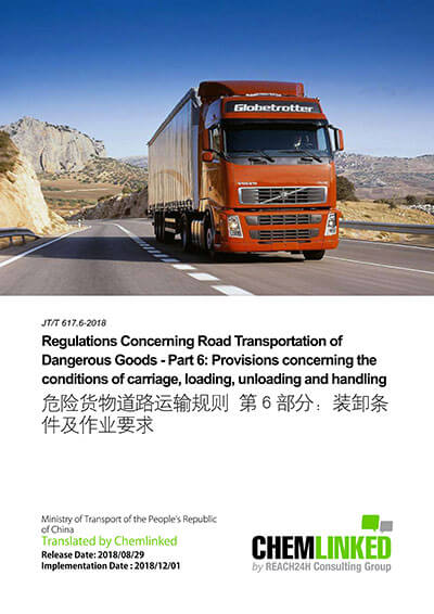 JT/T 617.6-2018 Regulations Concerning Road Transportation of Dangerous Goods - Part 6: Provisions Concerning the Conditions of Carriage, Loading, Unloading and Handling