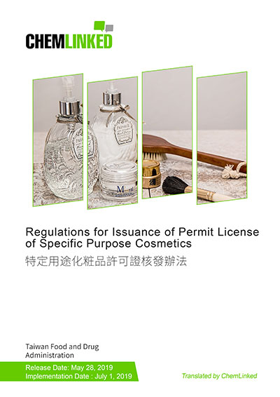 Regulations for Issuance of Permit License of Specific Purpose Cosmetics