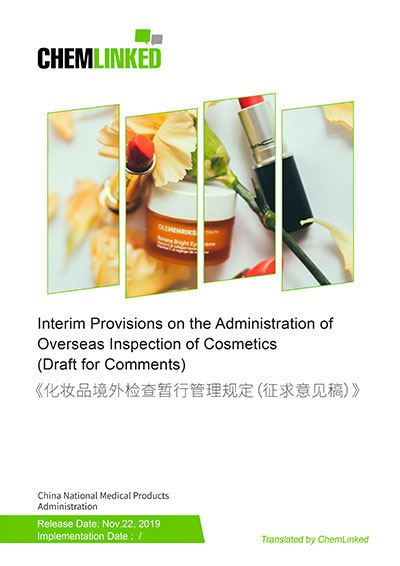 Interim Provisions on the Administration of Overseas Inspection of Cosmetics (Draft for Comments)