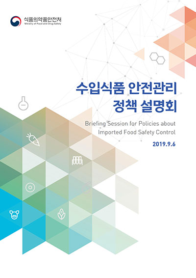 Briefing Session for Policies about South Korea Imported Food Safety Control, 2019