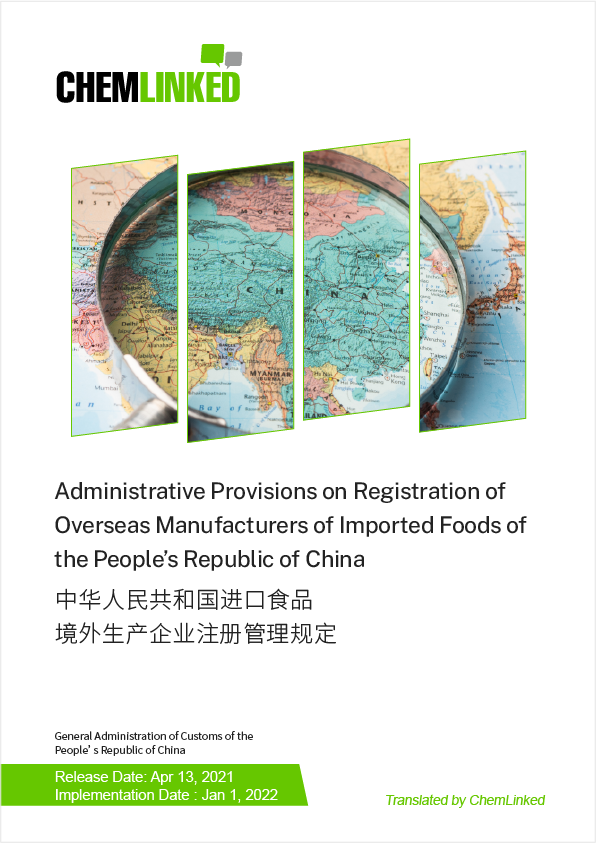 Administrative Provisions on Registration of Overseas Manufacturers of Imported Foods