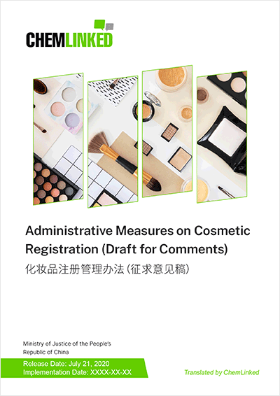 China Administrative Measures on Cosmetic Registration (Draft for Comments)