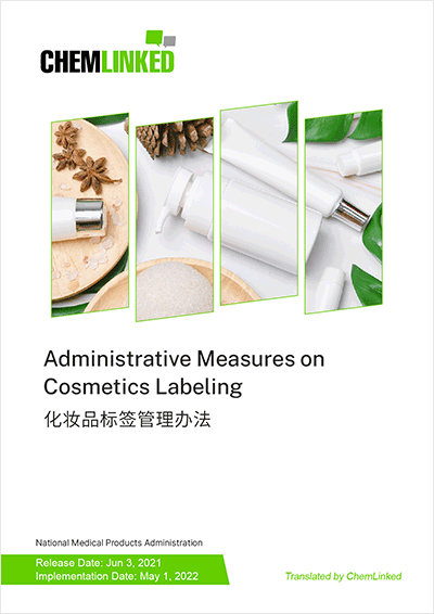 Administrative Measures on Cosmetics Labeling
