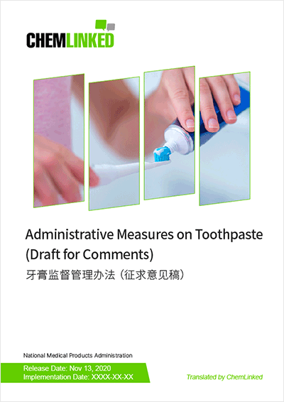 Administrative Measures on Toothpaste (Draft for Comments)
