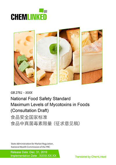 GB 2761-XXXX National Food Safety Standard Maximum Levels of Mycotoxins in Foods (Consultation Draft)