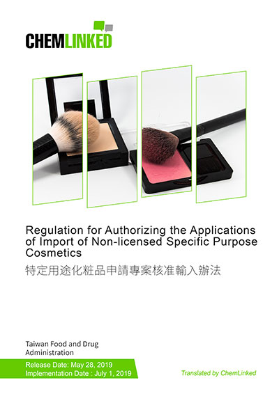 Regulation for Authorizing the Applications of Import of Non-licensed Specific Purpose Cosmetics