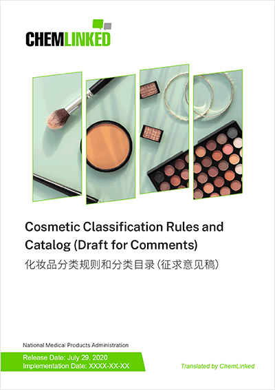 China Cosmetic Classification Rules and Catalog (Draft for Comments)