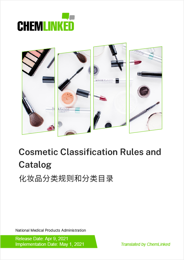 Cosmetic Classification Rules and Catalogs
