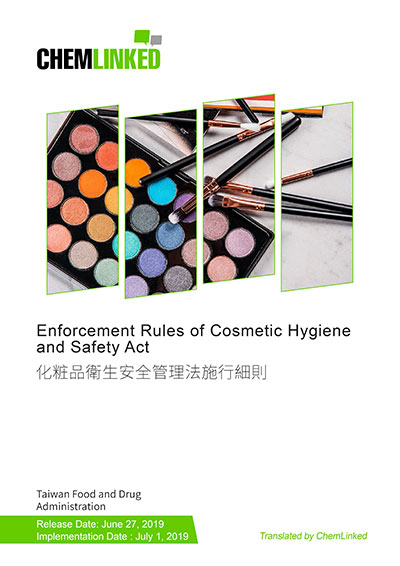 Enforcement Rules of Cosmetic Hygiene and Safety Act