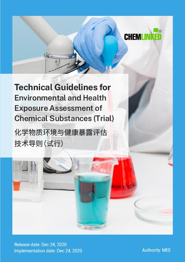 Technical Guidelines for Environmental and Health Exposure Assessment of Chemical Substances (Trial)