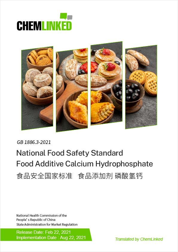 GB 1886.3-2021 National Food Safety Standard Food Additive Calcium Hydrophosphate