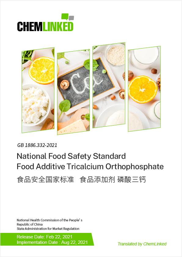 GB 1886.332-2021 National Food Safety Standard Food Additive Tricalcium Orthophosphate