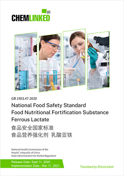 GB 1903.47-2020 National Food Safety Standard Nutritional Fortification Substances - Ferrous Lactate