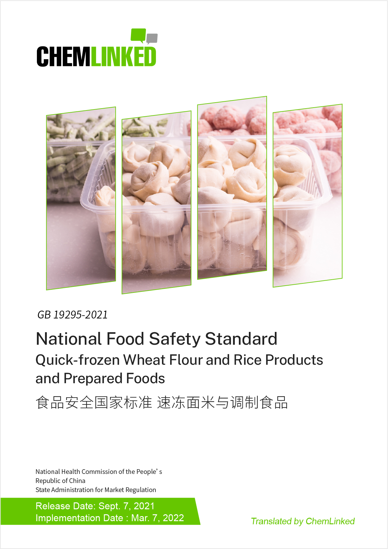 GB 19295-2021 National Food Safety Standard Quick-frozen Wheat Flour and Rice Products and Prepared Foods