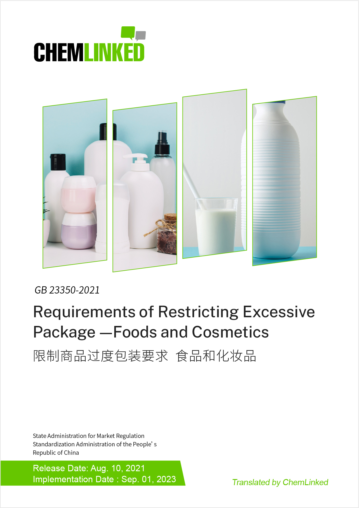 GB 23350-2021 Requirements of Restricting Excessive Package–Foods and Cosmetics