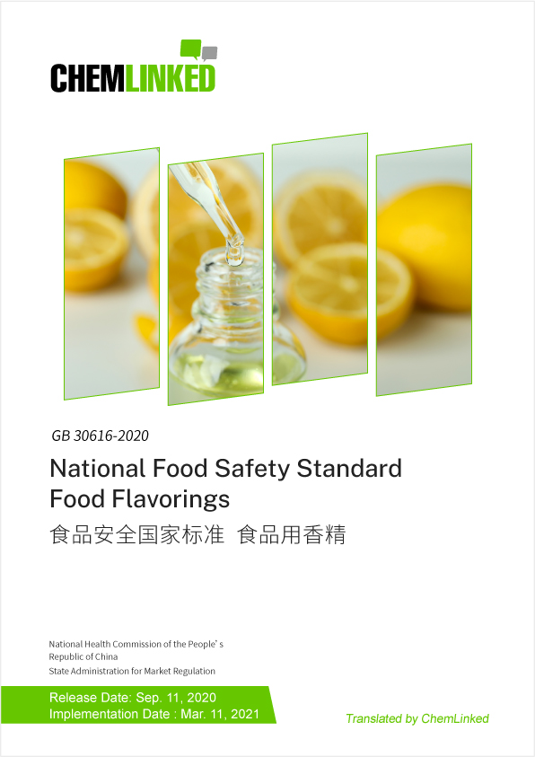 GB 30616-2020 National Food Safety Standard Food Flavorings