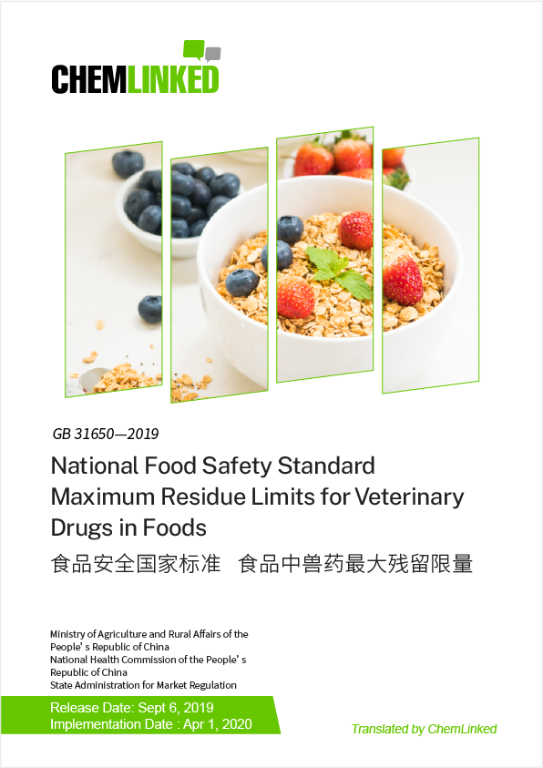 GB 31650-2019 National Food Safety Standard Maximum Residue Limits for Veterinary Drugs in Foods