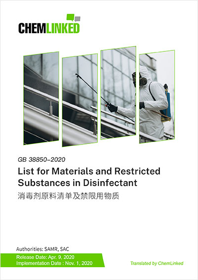 GB 38850-2020 List for materials and restricted substances in disinfectant