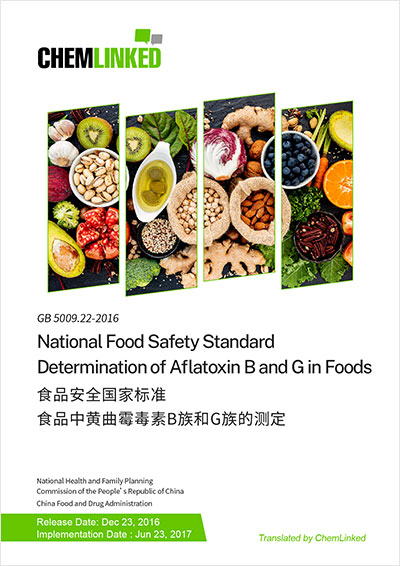 GB 5009.22-2016 National Food Safety Standard  Determination of Aflatoxin B and G in Foods