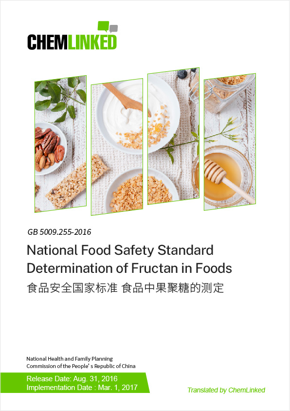 GB 5009.255-2016 National Food Safety Standard Determination of Fructan in Foods