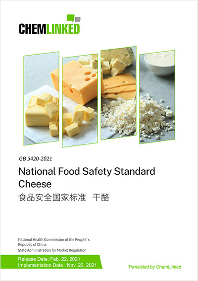 GB 5420-2021 National Food Safety Standard  Cheese