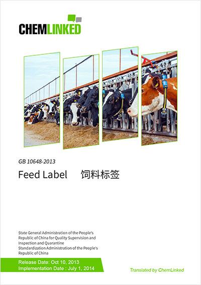 GB 10648-2013 Feed Label
