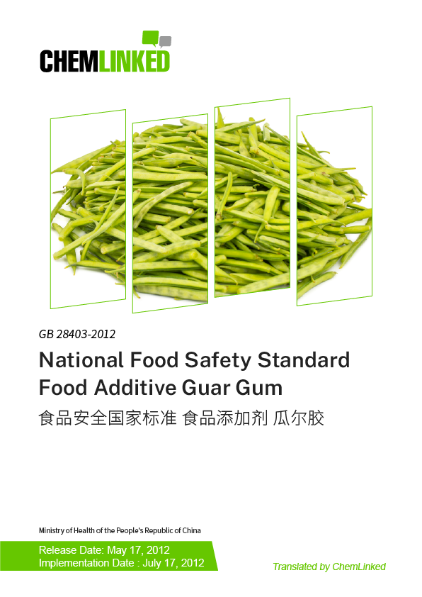 GB 28403-2012 National Food Safety Standard Food Additive Guar Gum
