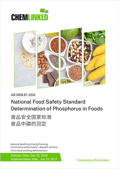 GB 5009.87-2016 National Food Safety Standard Determination of Phosphorus in Foods