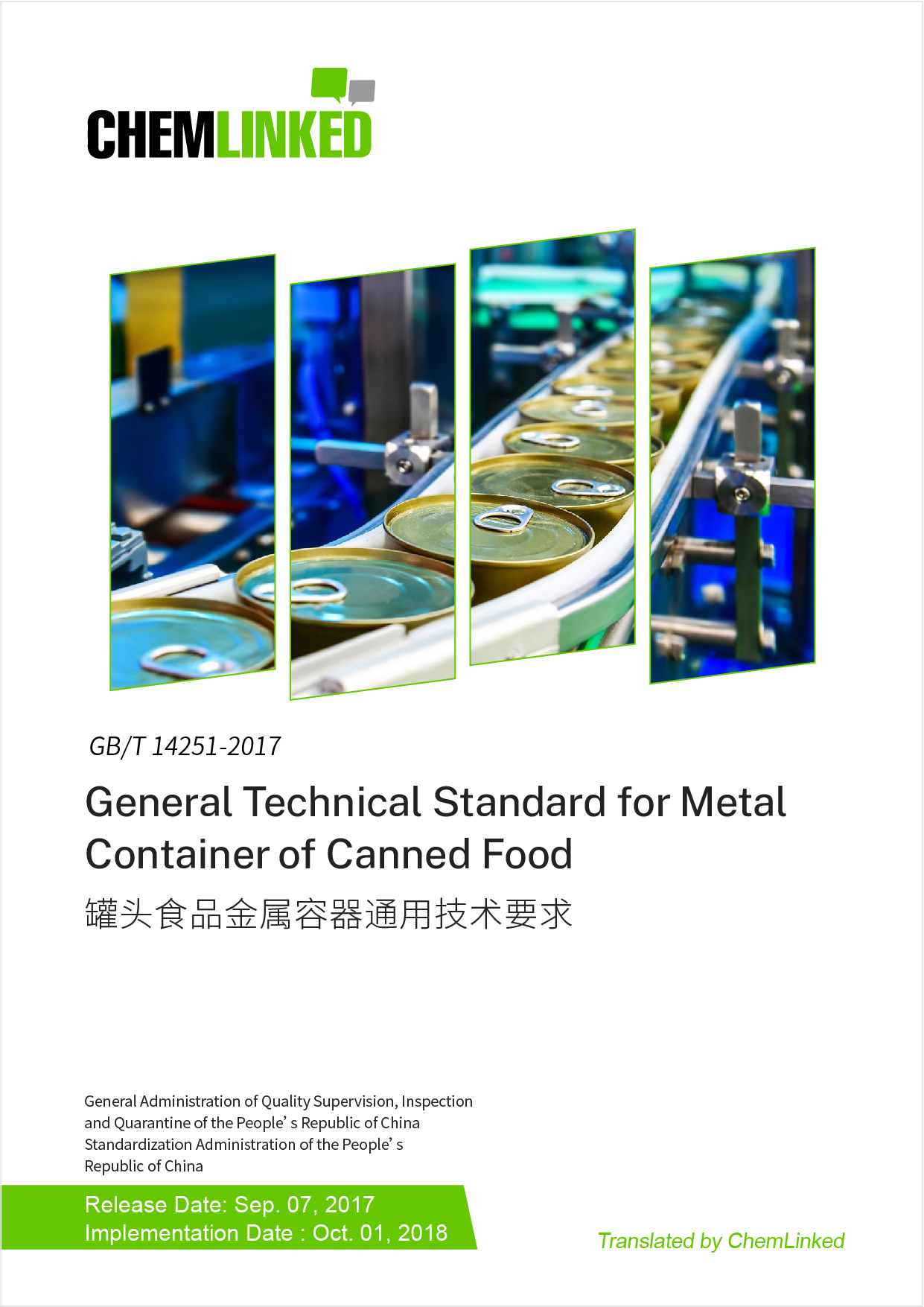 GB/T 14251-2017 General Technical Standard for Metal Container of Canned Food