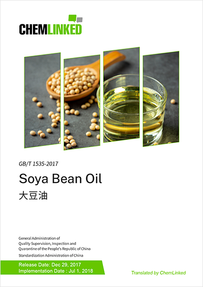 GB/T 1535-2017 Soya Bean Oil (Amendment No.1)