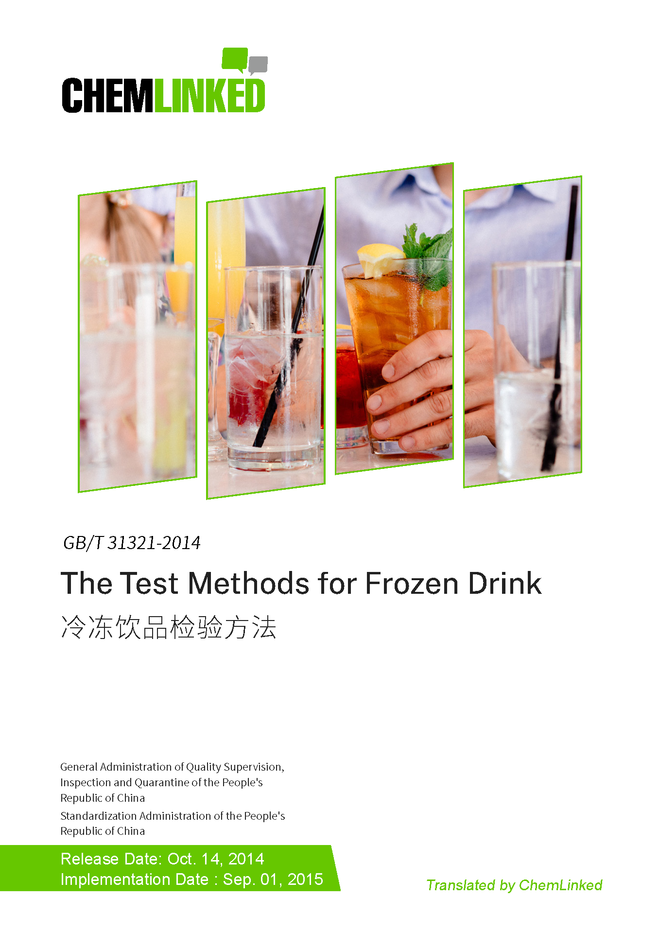 GB/T 31321-2014 Test Methods for Frozen Drink Products