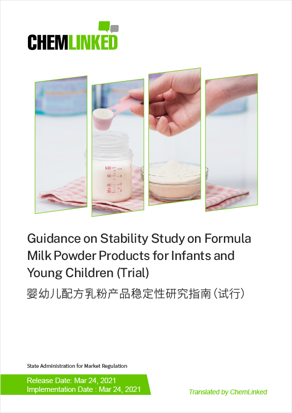 Guidance on Stability Study on Formula Milk Powder Products for Infants and Young Children (Trial)