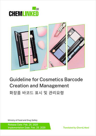 Cosmetics Barcode Creation and Management Standard