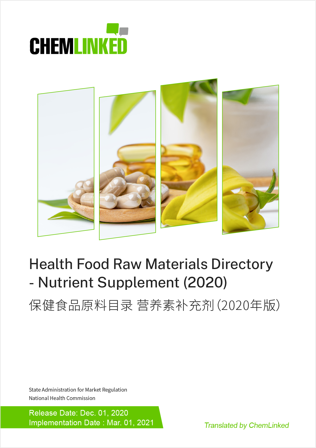 Health Food Raw Materials Directory - Nutrient Supplement (2020)
