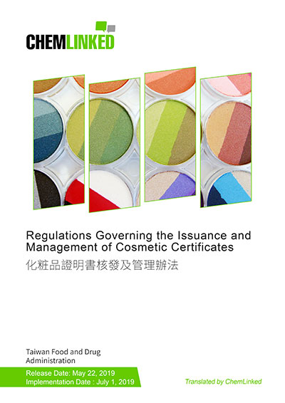 Regulations Governing the Issuance and Management of Cosmetic Certificates