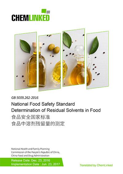 GB 5009.262-2016 National Food Safety Standard Determination of Residual Solvents in Food