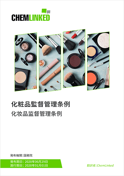 Japanese Version: Cosmetic Supervision and Administration Regulation