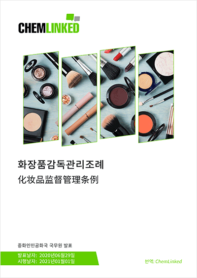 Korean Version: Cosmetic Supervision and Administration Regulation