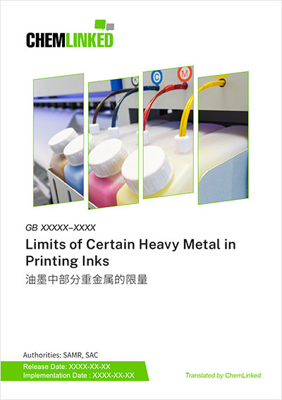 Limits of Certain Heavy Metal in Printing Inks (Draft for Approval)