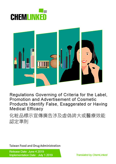 Regulations Governing Criteria for the Label, Promotion, Advertisement with Deception, Exaggeration, or Medical efficacy of Cosmetic Products
