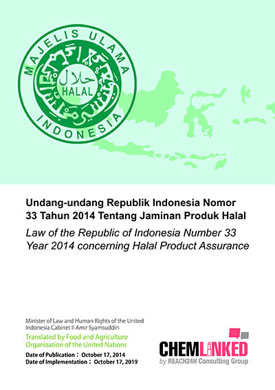 Law of the Republic of Indonesia Number 33 Year 2014 concerning Halal Product Assurance