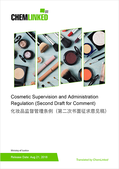 Cosmetic Supervision and Administration Regulation (Second Draft for Comment)
