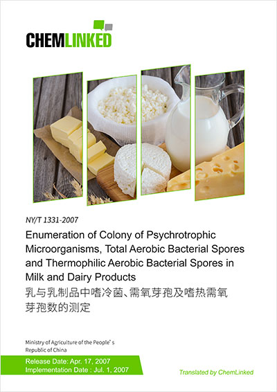 NY/T 1331-2007 Enumeration of Colony of Psychrotrophic Microorganisms, Total Aerobic Bacterial Spores and Thermophilic Aerobic Bacterial Spores in Milk and Dairy Products