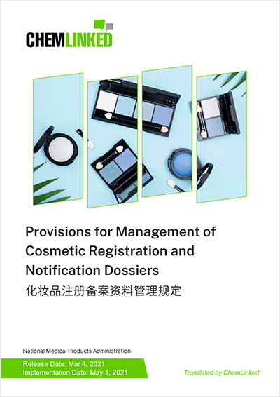Provisions for Management of Cosmetic Registration and Notification Dossiers
