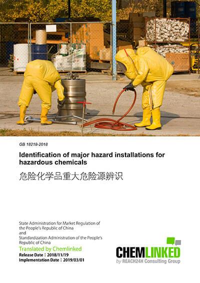 China GB 18218-2018 Identification of Major Hazard Installations for Hazardous Chemicals