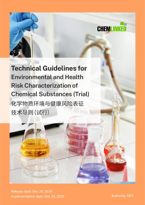 Technical Guidelines for Environmental and Health Risk Characterization of Chemical Substances (Trial)