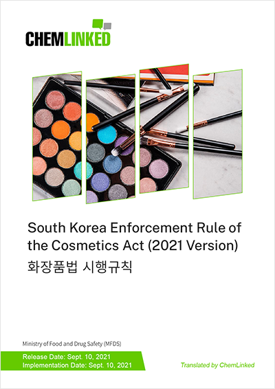 South Korea Enforcement Rule of the Cosmetics Act (2021 Version)