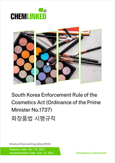 South Korea Enforcement Rule of the Cosmetics Act (Ordinance of the Prime Minister No.1737)
