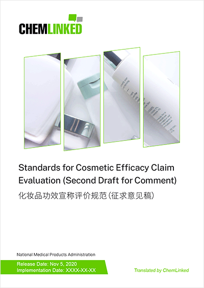 Standards for Cosmetic Efficacy Claim Evaluation (Second Draft for Comment)
